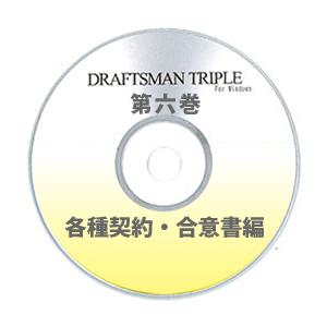 DRAFTSMAN TRIPLE (ドラフツマン・トリプル)第6巻 各種契約・合意書編 CD-ROM版