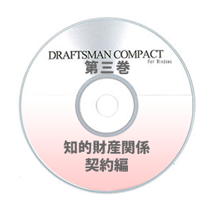 DRAFTSMAN COMPACT (ドラフツマン・コンパクト)第3巻 知的財産関係 契約編 CD-ROM版