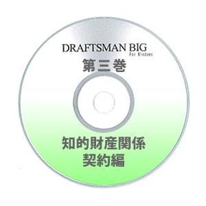 DRAFTSMAN BIG (ドラフツマン・ビッグ)第3巻 知的財産関係 契約編 CD-ROM版