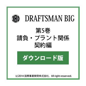 DRAFTSMAN BIG (ドラフツマン・ビッグ)第5巻 請負・プラント関係契約編 ダウンロード版