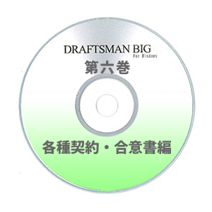 DRAFTSMAN BIG (ドラフツマン・ビッグ)第6巻 各種契約・合意書編 CD-ROM版