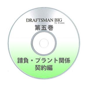 DRAFTSMAN BIG (ドラフツマン・ビッグ)第5巻 請負・プラント関係 契約編 CD-ROM版