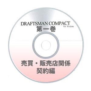 DRAFTSMAN COMPACT (ドラフツマン・コンパクト)第1巻 売買・販売店関係契約編 CD-ROM版