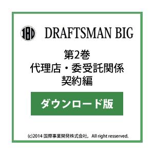 DRAFTSMAN BIG (ドラフツマン・ビッグ)第2巻 代理店・委受託関係契約編 ダウンロード版