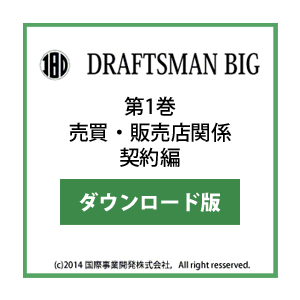 DRAFTSMAN BIG (ドラフツマン・ビッグ)第1巻 売買・販売店関係契約編 ダウンロード版