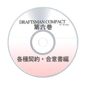 DRAFTSMAN COMPACT (ドラフツマン・コンパクト)第6巻 各種契約・合意書編 CD-ROM版