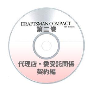 DRAFTSMAN COMPACT (ドラフツマン・コンパクト)第2巻 代理店・委受託関係契約編 CD-ROM版
