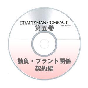 DRAFTSMAN COMPACT (ドラフツマン・コンパクト)第5巻 請負・プラント関係 契約編 CD-ROM版