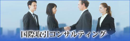 初めての貿易取引に関する相談、貿易トラブルの処理、英文契約書の見直しや英文契約書の作成等をお引き受けいたします。