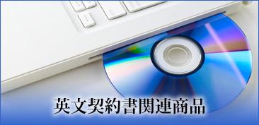 英文契約書作成ソフトから英文契約書ひな型販売まで様々な商品を取り揃えています。